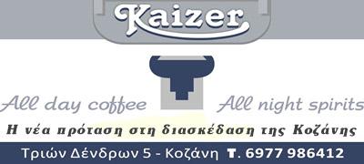kaizer01_Logo_01