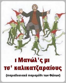 kalikantzaroi1