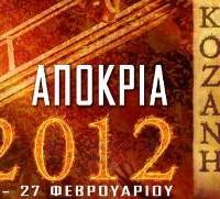 Το αποκριάτικο πρόγραμμα  για σήμερα Τετάρτη στην Κοζάνη!