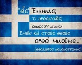 elliniki_simaia_kolokotronis