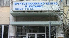 ergatiko_kentro_kozanis8676t90