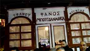 fanos_mpougdanathka_2012