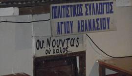 fonos_aithanasi_2012
