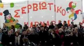 serviotiko_karnavali_2012
