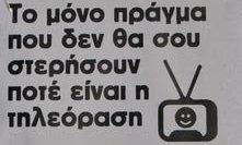 tileorasi_ellada6754e7