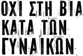 via-kata-gynaikon