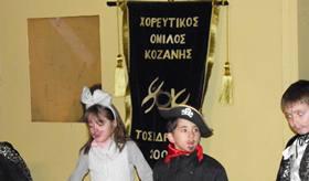 xoreutikos_omilos_kozanis