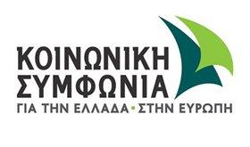 Koinoniki_Symfonia_logo