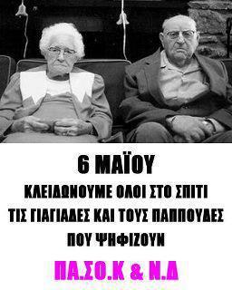 giagiades_papoudes_ekloges9879