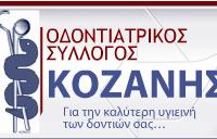 Ανακοίνωση του Οδοντιατρικού Συλλόγου Κοζάνης σχετικά με τις αρχαιρεσίες για την ανάδειξη Διοικητικού Συμβουλίου