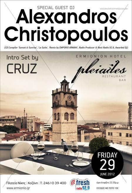 afisa_PLEIADES_christopoulos
