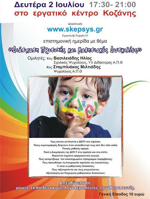 afisa_skepsys_imerida43563