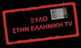ksilo_elliniki_tv9769