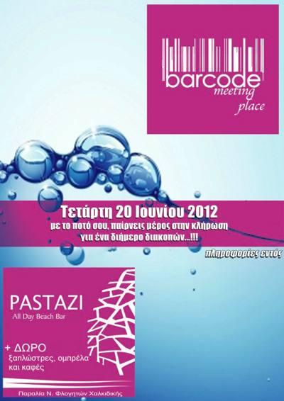 pastazi_barcode_klirosi_poster76