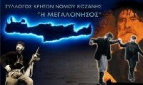 sillogos_kriton_megalonisos654