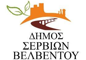 dimos_servion_velventou_neo_banner