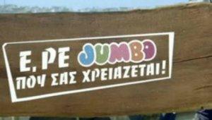 jumbo_pou_sas_xreiazete457654