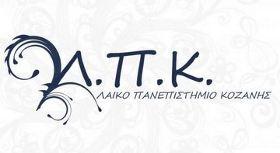 laiko panepistimio kozanis logo