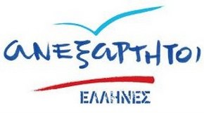 aneksartitoi ellines banner8758