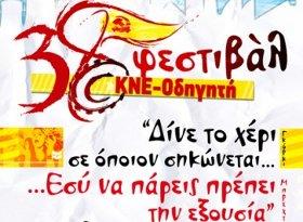 kne festival 8765