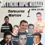 neolaiaΠΙΟΞ