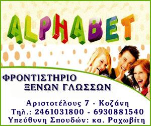 alphabet300