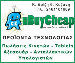 ubuycheap