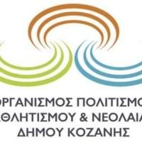 Εκδήλωση για την αποτίμηση της Κοζανίτικης Αποκριάς 2015 στο Δημοτικό αναψυκτήριο του πάρκου του Αγίου Δημητρίου