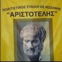 Την Παρασκευή 20 Φεβρουαρίου το άναμμα του παιδικού Φανού του «Αριστοτέλη»