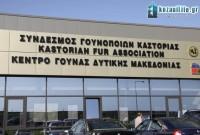Δείτε το πρόγραμμα της 41ης Διεθνούς Έκθεσης Γούνας Καστοριάς 2016