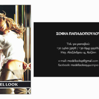 Κομμωτήριο Model Look στην Κοζάνη – Σοφία Παπαδοπούλου