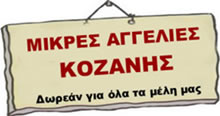 aggelies_kozanis