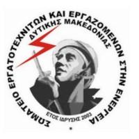 Κάλεσμα του ΣΕΕΝ στα συλλαλητήρια στις 22 Οκτώβρη σε Πτολεμαΐδα, Κοζάνη και Φλώρινα