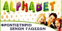 Alphabet Kozani