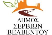 Δήμος Σερβίων – Βελβεντού: Η λειτουργία των σχολείων την Τρίτη 17 Ιανουαρίου