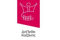 Πρόσκληση ενδιαφέροντος για τον νέο Καλλιτεχνικό Σύμβουλο από το ΔΗΠΕΘΕ Κοζάνης