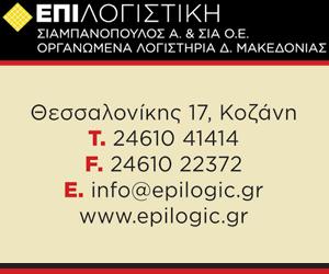epilogistiki_png.png
