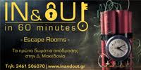 In and Out Escape Room