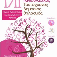 6ος Πανελλαδικός Ταυτόχρονος Δημόσιος Θηλασμός στην Κοζάνη από την «Ομάδα Εθελοντών και Υποστηρικτών Μητρικού Θηλασμού και Μητρότητας Κοζάνης»