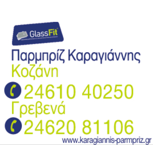 Αποκριά Glassfit