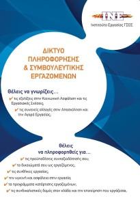 gse_kozanis_1