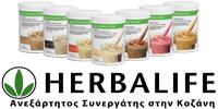 Herbalife Κοζάνη
