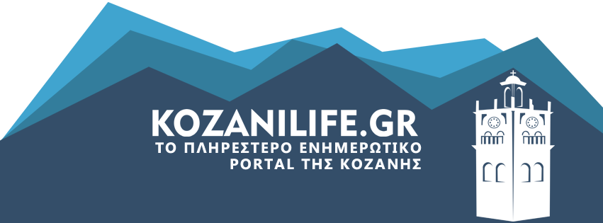 kozanilife_portal_banner