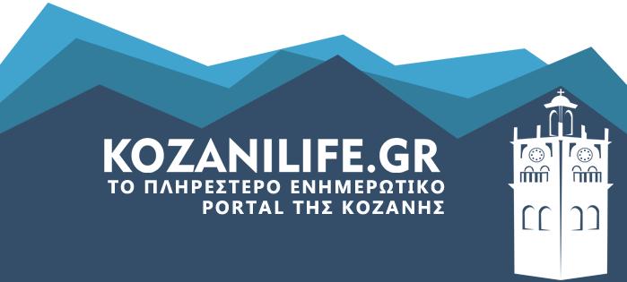 kozanilife_portal_banner2