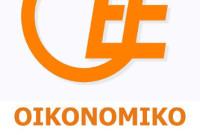 Συγκροτήθηκε σε σώμα η νέα Διοίκηση του 5ου Περιφερειακού Τμήματος Δυτικής Μακεδονίας του Οικονομικού Επιμελητηρίου Ελλάδας