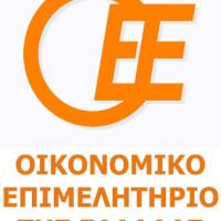 Σεμινάριο για ασφαλιστικά θέματα από το Οικονομικό Επιμελητήριο σε Πτολεμαΐδα και Καστοριά