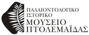 palaiontologiko_mouseio_ptol