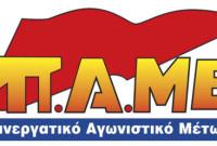 Λαϊκό γλέντι του ΠΑΜΕ στην πλατεία της Σκ'ρκας στην Κοζάνη