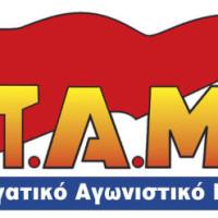 Ανακοίνωση της Αγωνισήτικς Συνεργασίας για τα σωματεία «φαντάσματα» της περιοχής