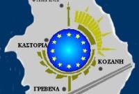 Δημόσια Διαβούλευση για την τροποποίηση του Οργανισμού της Περιφέρειας Δυτικής Μακεδονίας